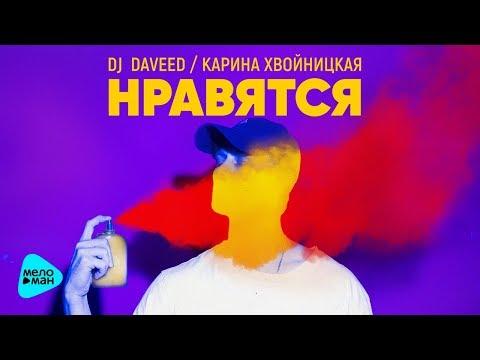 DJ Daveed feat Карина Хвойницкая - Нравятся
