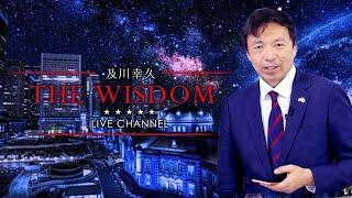 【前半】及川幸久 The Wisdom Live Channel #6