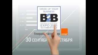 Рекламный ролик на выставку ''B2B EXPO 2015''