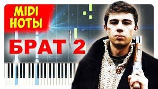 Все песни из фильма БРАТ 2 на пианино (Ноты + midi)