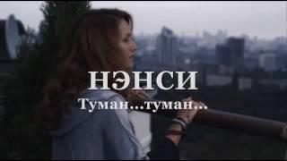 Ах..Туман , туман - гр.НЭНСИ [ Клипы 2016 ]
