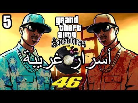 أسرار وغرائب عن لعبة EASTER EGGS | GTA San Andreas | الجزء الخامس 5
