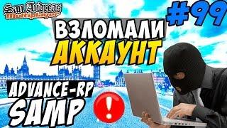 Advance-Rp [SAMP] #99 - ВЗЛОМАЛИ АККАУНТ