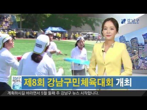 2016년 5월 둘째주 강남구 종합뉴스 이미지