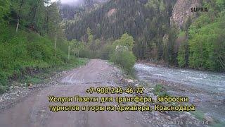 Трансферы, заброска в Рожкао база Камбат от п Псемен