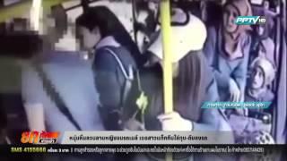 Repeat youtube video หนุ่มหื่นลวนลามหญิงบนรถเมล์ เจอสาวแท็กทีมไล่ทุบ ถีบลงรถ   2 พฤษภาคม 2559