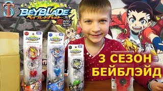 Бейблэйд 3 сезон - Открываем посылку из Японии с беями из мультика Beyblade Burst Super Z