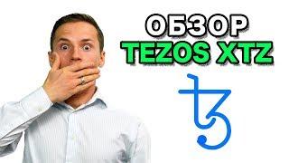 Обзор Tezos - Криптовалюта XTZ