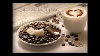 قهوة الصباح وفيروز - أرقى صباح