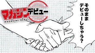 『マガジンデビュー』編集部からコメントがもらえる!?全く新しいマンガ投稿サイト!