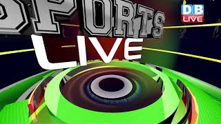 खेल जगत की बड़ी खबरें   SPORTS NEWS HEADLINES   Latest News of Sports   18 July 2018   #DBLIVE