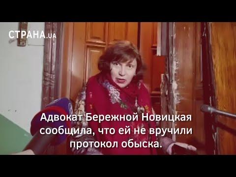 Адвокат Бережной Новицкая сообщила, что ей не вручили протокол обыска | Страна.ua thumbnail