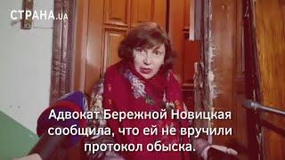 Адвокат Бережной Новицкая сообщила, что ей не вручили протокол обыска | Страна.ua
