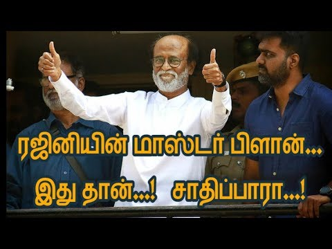 Superstar Rajini's political master plan | Rajini first political meeting date