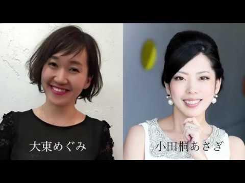 大東めぐみ×小田桐あさぎ 特別対談 in 香港