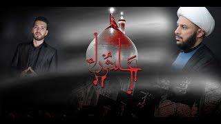 النجم الالهي: قصيدة جديدة للشاعر علي عسيلي وطور جديد بصوت سماحة الشيخ الحسناوي
