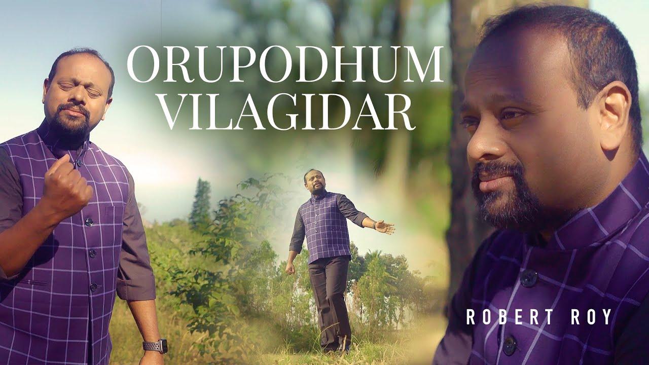 ஒருபோதும் விலகிடார்-Oru Pothum Vilagidaar