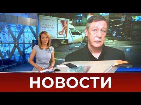 Выпуск новостей в 15:00 от 30.07.2020
