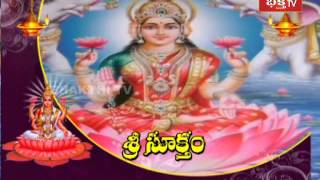 Sree Suktam - Powerful Lakshmi Mantra in Telugu