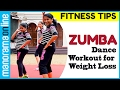 Zumba Dance Workout for Weight Loss | Health & Fitness, Tips for Beginners | Manorama Online