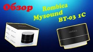 Обзор Rombica Mysound BT-03 1C