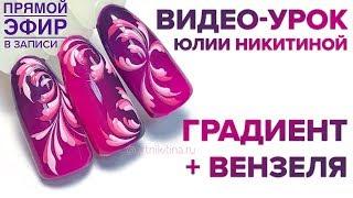 Градиент и вензеля на ногтях. Запись эфира @artnikitina.ru