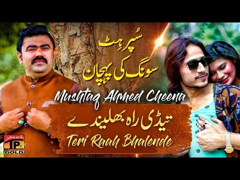 Tedi Raah Bhalenday | Mushtaq Ahmed Cheena | Latest Punjabi Songs | Thar Production
