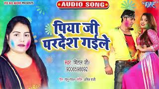 Mittal Ji का 2020 का हिट होली गाना | Piya Ji Pardesh Gaile | Bhojpuri Holi Geet 2020