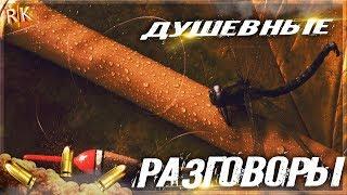 Душевные разговоры Russian Fishing 4