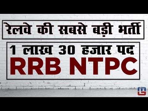 RRB NTPC Recruitment 2019 || 1,30,000 Vacancy | 10:45 AM
