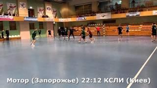 Гандбол. КСЛИ (Киев) - Мотор (Зап.) - 19:26 (2-й тайм). Детская лига, 4-й тур, 2001 г.р.