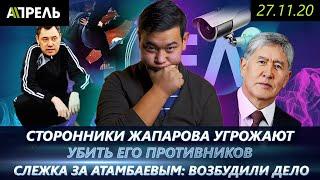 СТОРОННИКИ ЖАПАРОВА УГРОЖАЮТ УБИЙСТВОМ НЕСОГЛАСНЫМ \ Новости 27.11.2020