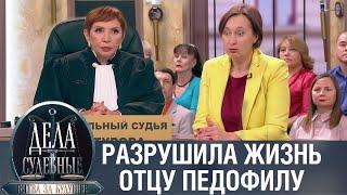 Дела судебные с Алисой Туровой. Битва за будущее. Эфир от 3.08.20