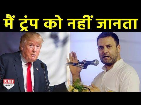 Rahul Gandhi ने America में कहा- मैं Trump को नहीं जानता