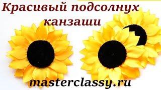 Kanzashi sunflower tutorial. Как сделать подсолнух из атласных лент в технике канзаши: видео урок