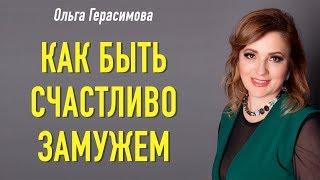 Gambar cover Как быть счастливо замужем | Зеркальный союз в браке | Ольга Герасимова