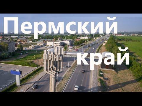 Пермский край (в полёте 59)