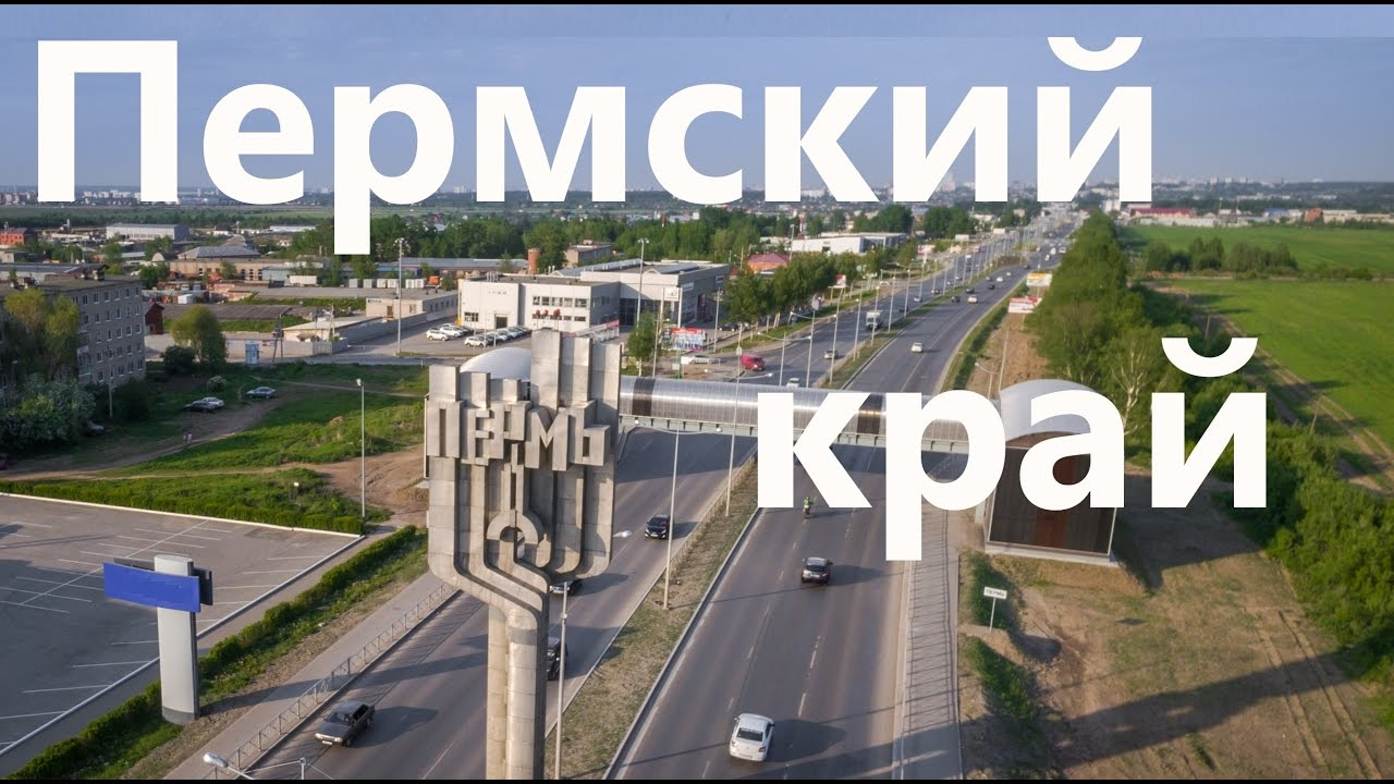 город пермь картинка с надписью поставлялись