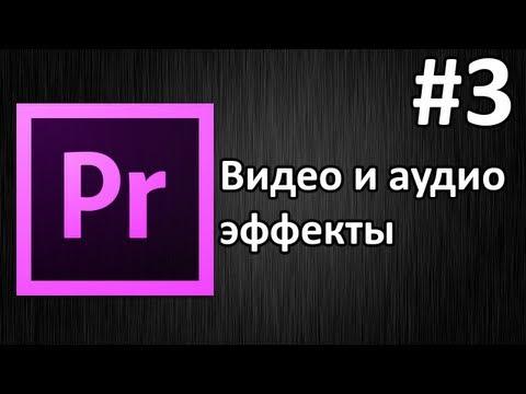 Экспорт видео в Adobe Premiere. - FL Factor