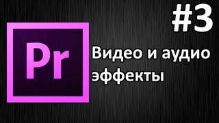 Adobe Premiere Pro, Урок #3 Видео и аудио эффекты(Зарабатывай на своем телефоне - https://goo.gl/75cd4d Не забудь подписаться на мой канал!) - http://vk.cc/2MRyzQ Есть вопросы?..., 2013-03-18T14:19:43.000Z)