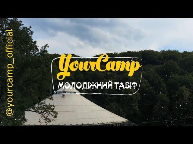 День 4 | Можу лиш уявити | YourCamp19