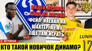 Первый трансфер Динамо под Луческу Жесткое интервью игрока Шахтера Украинец в Боруссии
