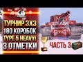 ТУРНИР 3х3 ОТКРЫВАЮ 180 КОРОБОК 3 ОТМЕТКИ НА Type 5 Heavy mp3