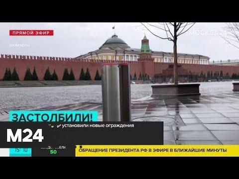 На Красной площади установили новые ограждения - Москва 24
