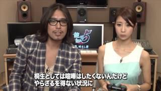 龍が如く5 夢、叶えし者』横山プロデューサーによるゲーム紹介 Vol.7(...