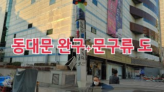 동묘 빈티지 탐방 예고편 (짤 방)