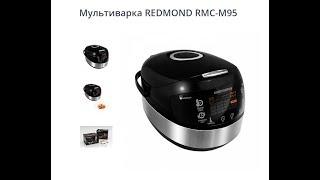 ОБЗОР МУЛЬТИВАРКИ  REDMOND RMC-M95