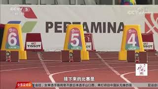 苏炳添夺冠   雅加达见证中国速度