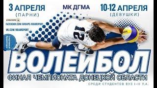 Чемпионат Донецкой области по волейболу среди студентов ВУЗ I-II у.а