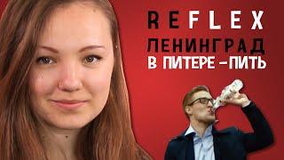Ленинград - В Питере - пить (РЕФЛЕКС на клип)